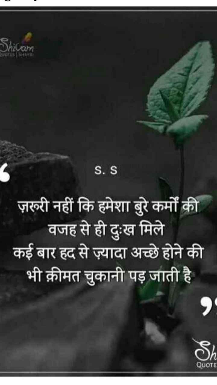☝ मेरे विचार - Shivam BIHAR S . S ज़रूरी नहीं कि हमेशा बुरे कर्मों की वजह से ही दुःख मिले कई बार हद से ज़्यादा अच्छे होने की भी क़ीमत चुकानी पड़ जाती है QUOTE - ShareChat
