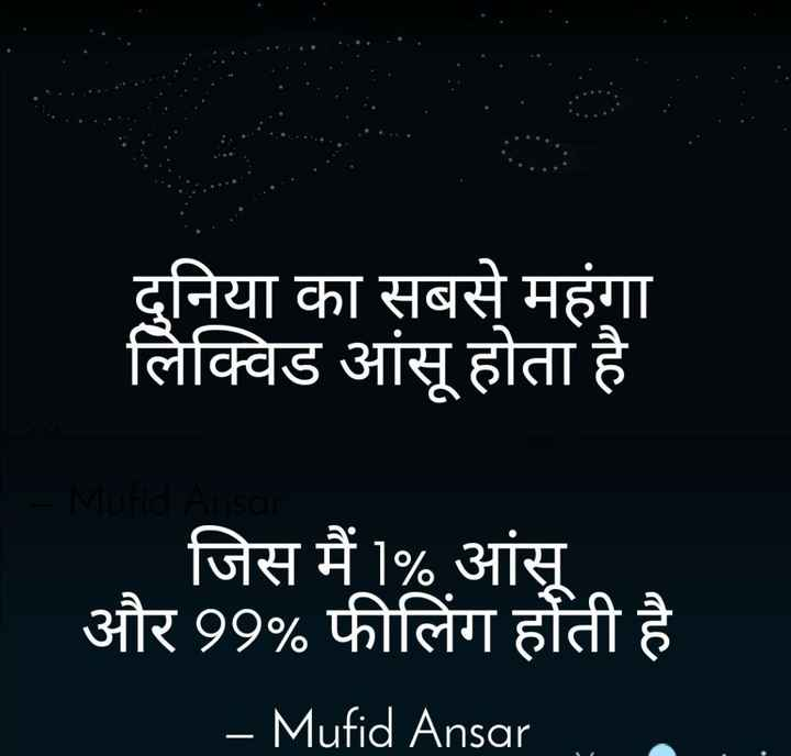 मेरे विचार - दुनिया का सबसे महंगा लिक्विड आंसू होता है । जिस मैं 1 % आंसू । और 99 % फीलिंग होती है । ' - Mufid Ansqr । - ShareChat