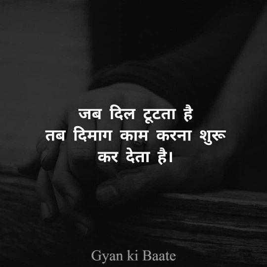 ☝ मेरे विचार - जब दिल टूटता है तब दिमाग काम करना शुरू कर देता है । Gyan ki Baate - ShareChat