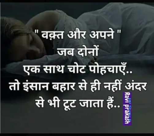 ☝ मेरे विचार - | वक़्त और अपने जब दोनों एक साथ चोट पोहचाएँ . . तो इंसान बहार से ही नहीं अंदर से भी टूट जाता हैं . . Ravi prakash - ShareChat