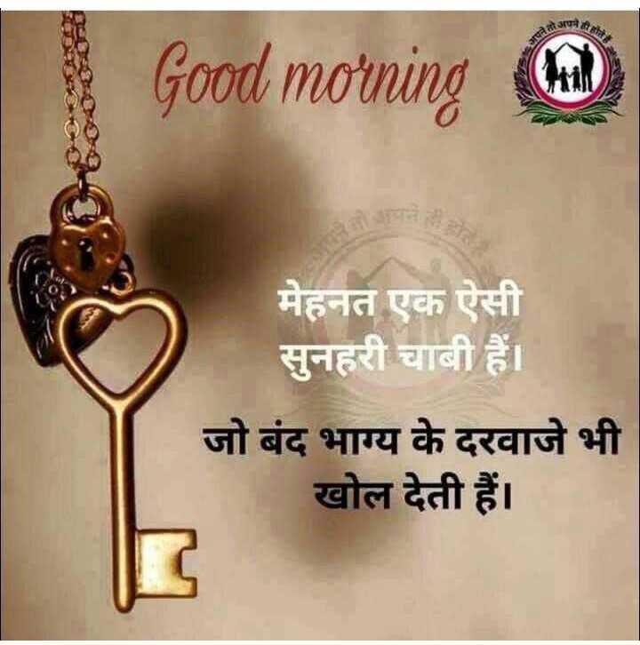☝ मेरे विचार - Good morning जनम मेहनत एक ऐसी सुनहरी चाबी हैं । जो बंद भाग्य के दरवाजे भी खोल देती हैं । - ShareChat