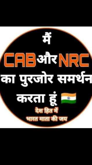 ☝ मेरे विचार - CAB NRC का पुरजोर समर्थन करता हूं देश हित में भारत माता की जय - ShareChat