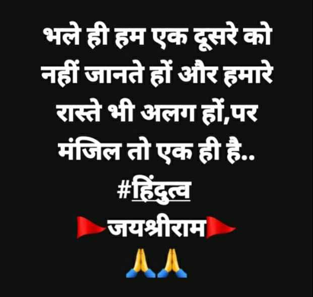 ☝ मेरे विचार - भले ही हम एक दूसरे को नहीं जानते हों और हमारे रास्ते भी अलग हों , पर मंजिल तो एक ही है . . # हिंदुत्व जयश्रीराम - ShareChat
