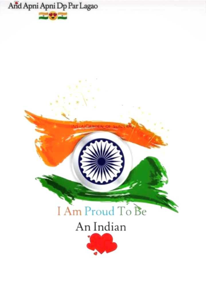 😎मैं हूँ भारतीय - And Apni Apni Dp Par Lagao A I Am Proud To Be An Indian - ShareChat