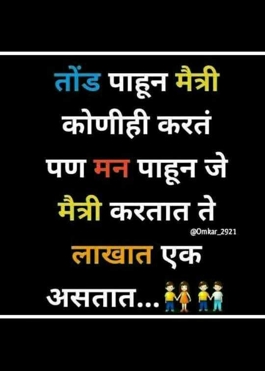 🤘मैत्री - तोंड पाहून मैत्री कोणीही करतं पण मन पाहून जे मैत्री करतात ते लाखात एक असतात . . . MM @ omkar _ 2921 - ShareChat