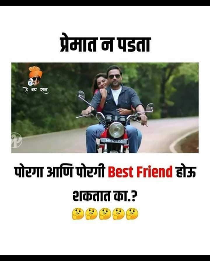 🤘मैत्री - प्रेमात न पडता हे बघ शव DMHEALSs पोरगा आणि पोरगी Best Friend होऊ शकतात का ? - ShareChat