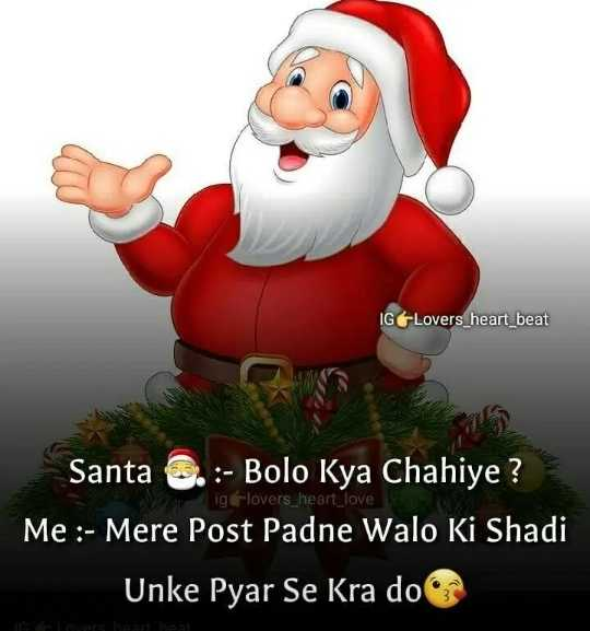 🎄मैरी क्रिसमस 🎅 - IGLovers _ heart beat iglovers _ heart _ love Santa 2 . : - Bolo Kya Chahiye ? Me : - Mere Post Padne Walo Ki Shadi Unke Pyar Se Kra do - ShareChat