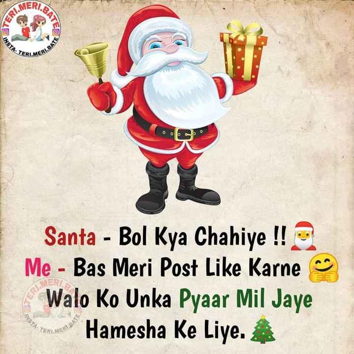 🎄मैरी क्रिसमस 🎅 - MER ATER INSTA : CERI . MEN SRI . BAT ooo Santa - Bol Kya Chahiye ! ! Me - Bas Meri Post Like Karne Walo Ko Unka Pyaar Mil Jaye namesto Hamesha Ke Liye . INSTA : - ShareChat