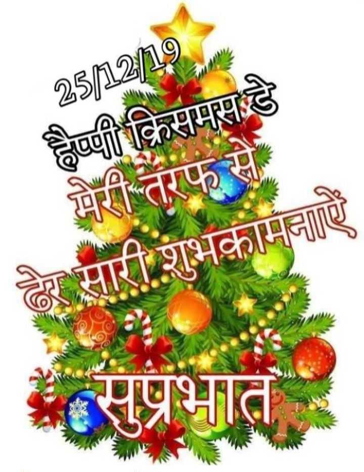 🎄मैरी क्रिसमस 🎅 - 25 / 12 / 19 कैप्पी क्रिसमस डे मेरी तरफ से ढेर सारी शुभकामनाएँ - ShareChat