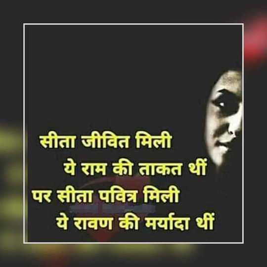 💪 यौन उत्पीड़न से करो मुकाबला - सीता जीवित मिली ये राम की ताकत थीं पर सीता पवित्र मिली ये रावण की मर्यादा थीं - ShareChat