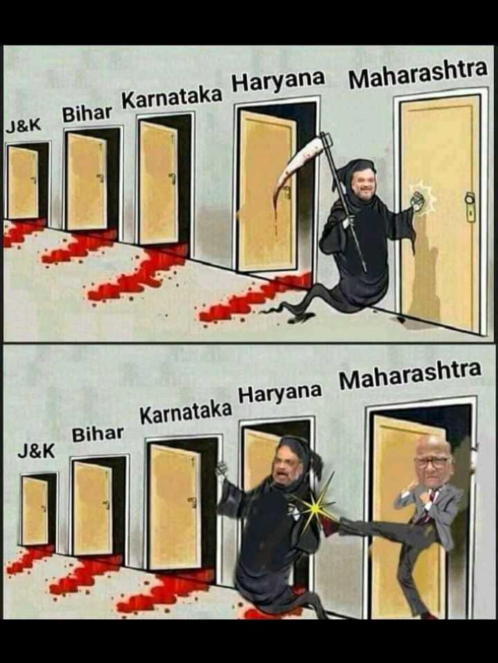 🇮🇳राजनीतिक चर्चा - Karnataka Haryana Maharashtra J & K Bihar Karnataka Haryana Karnataka Haryana Maharashtra Bihar J & K - ShareChat