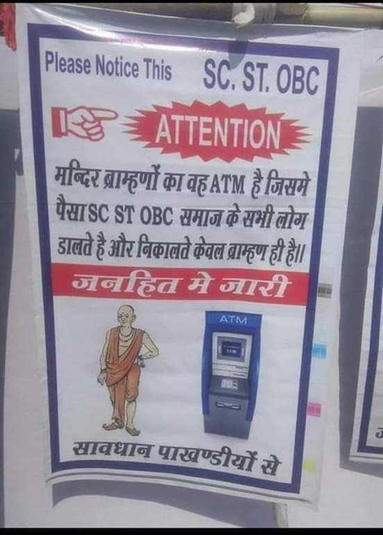 😆 राजनीतिक व्यंग्य 😂 - Please Notice This SC . ST . OBC छ ATTENTION मन्दिर ब्राम्हण का वह ATM है जिसमे पैसा SC ST OBC समाज के सभी लोग डालते है और निकालते केवल ब्राम्हण ही है । जनहित मे जारी ATM सावधान पाखण्डीयों ने - ShareChat