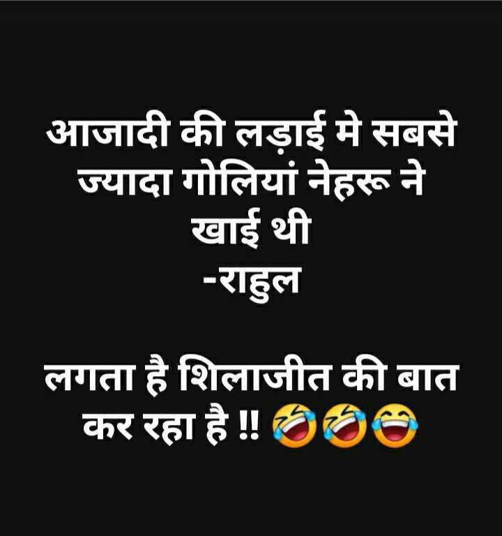 राजनीतिक हास्य ब्यंग्य 🤣 - आजादी की लड़ाई मे सबसे ज्यादा गोलियां नेहरू ने खाई थी - राहुल लगता है शिलाजीत की बात कर रहा है ! ! 066 - ShareChat