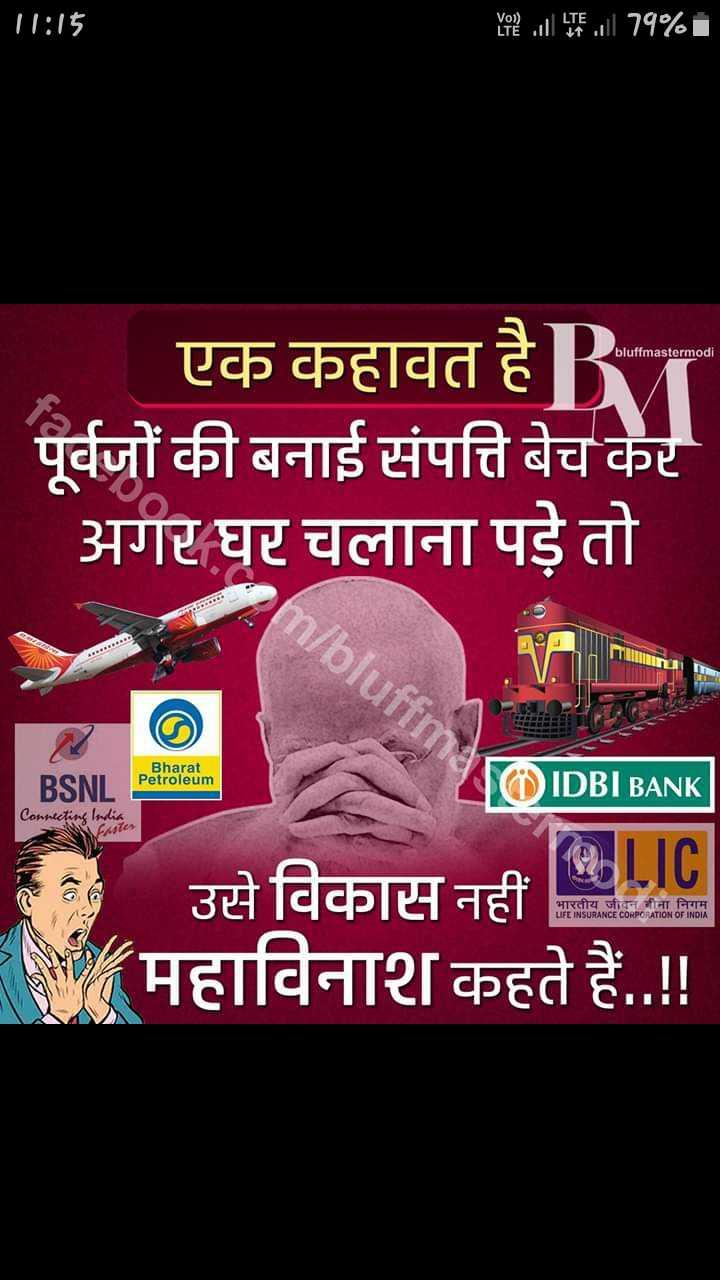 ⚡राजनीती - II : । Log ill TFI | 79 % . एक कहावत है RT पूर्वजों की बनाई संपत्ति बेच कर अगर घर चलाना पड़े तो BSNL Bharat Petroleum IDBI BANK Connteting India tes उसे विकास नहीं M महाविनाश कहते हैं . . ! ! LLIC भारतीय जीवन जीना निगम LIFE INSURANCE CORPORATION OF INDIA - ShareChat