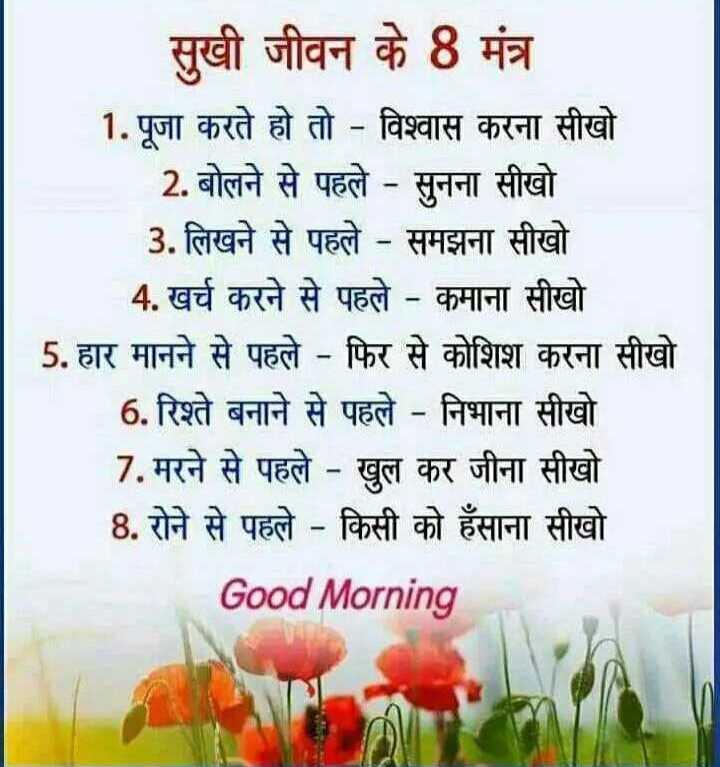 👆 राजस्थान री धरोहर - सुखी जीवन के 8 मंत्र 1 . पूजा करते हो तो - विश्वास करना सीखो 2 . बोलने से पहले - सुनना सीखो 3 . लिखने से पहले - समझना सीखो 4 . खर्च करने से पहले - कमाना सीखो 5 . हार मानने से पहले - फिर से कोशिश करना सीखो 6 . रिश्ते बनाने से पहले - निभाना सीखो 7 . मरने से पहले - खुल कर जीना सीखो 8 . रोने से पहले - किसी को हँसाना सीखो Good Morning - ShareChat