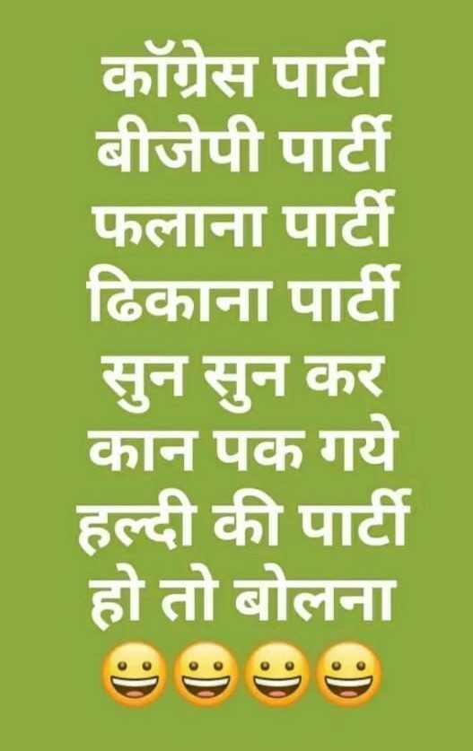 🍛 राजस्थानी खानो ♨️ - कॉंग्रेस पार्टी बीजेपी पार्टी फलाना पार्टी ढिकाना पार्टी सुन सुन कर कान पक गये हल्दी की पार्टी हो तो बोलना - ShareChat