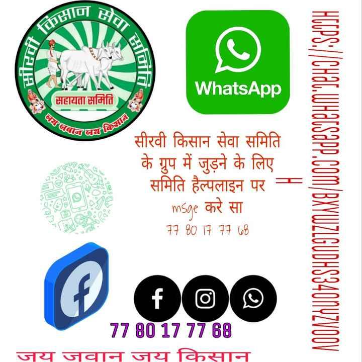 👫राजस्थानी जोड़ी💑 - H सपा KAHIM ed WhatsApp सहायता समिति जयजा एनजयकि कसान सीरवी किसान सेवा समिति के ग्रुप में जुड़ने के लिए समिति हैल्पलाइन पर moe करे सा 77801777 08 MODIZAUDreStonguzmawal wo deseunset ) / sen 50 DIO Q000 7780 1777 68 जय जवान जय किसान - ShareChat