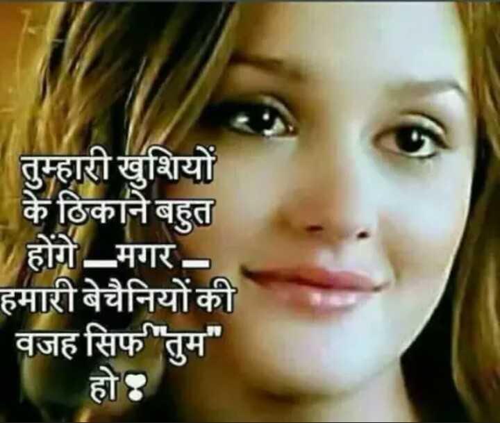 राजस्थानी स्टेटस - ' तुम्हारी खुशियों के ठिकाने बहुत | होंगे मगर - हमारी बेचैनियों की वजह सिफ तुम हो ? - ShareChat