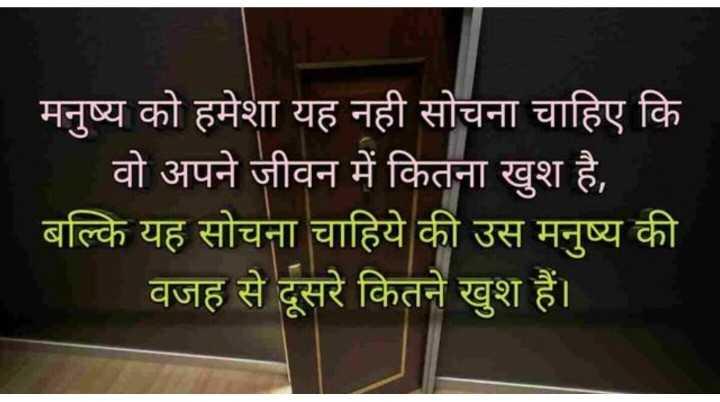 राजस्थानी स्टेटस - मनुष्य को हमेशा यह नही सोचना चाहिए कि ' वो अपने जीवन में कितना खुश है , । बल्कि यह सोचना चाहिये की उस मनुष्य की | वजह से दूसरे कितने खुश हैं । - ShareChat