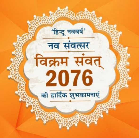 राजस्थानी स्टेटस - ' हिन्दू नववर्ष नव संवत्सर विक्रम संवत् 2076 की हार्दिक शुभकामनाएं - ShareChat
