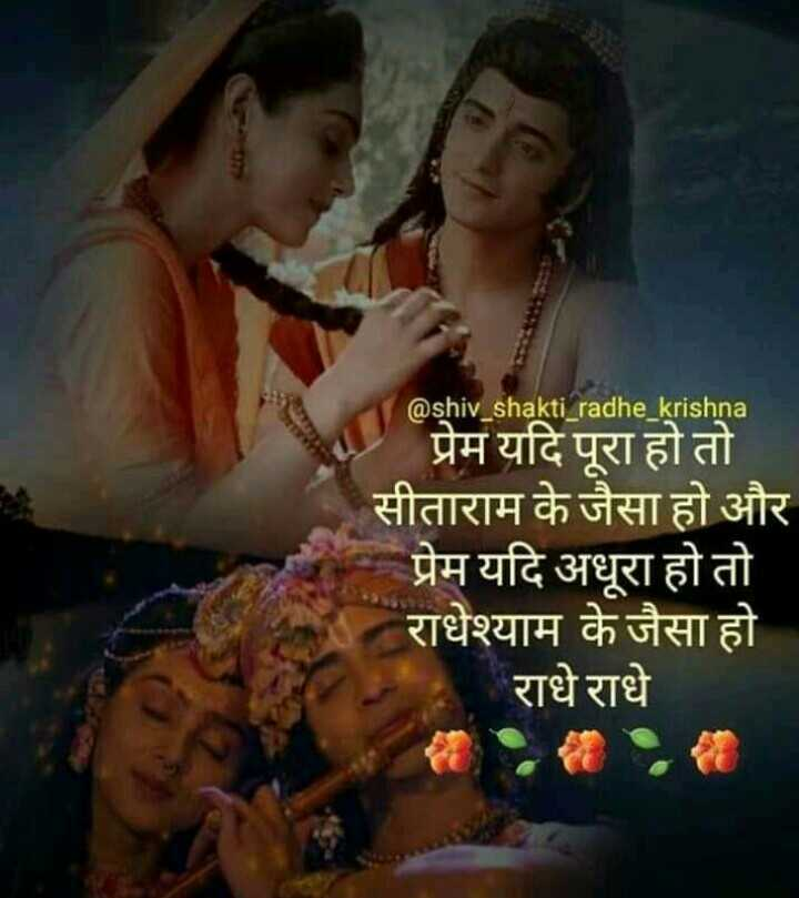 💕राधाकृष्ण सीरीयल - @ shiv shakti radhe krishna प्रेम यदि पूरा हो तो सीताराम के जैसा हो और प्रेम यदि अधूरा हो तो राधेश्याम के जैसा हो राधे राधे - ShareChat