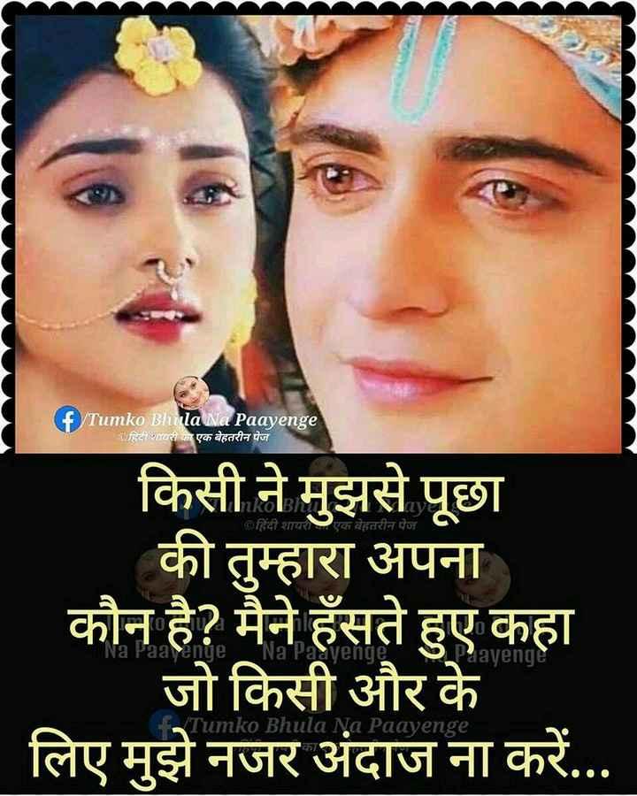 💕राधाकृष्ण सीरीयल - ( f / Tumko Bhula Na Paayenge हिंदी शायरी का एक बेहतरीन पेज हिंदी शायरा एक बेहतरीन पेज किसी ने मुझसे पूछा की तुम्हारा अपना कौन है ? मैने हँसते हुए कहा जो किसी और के लिए मुझे नजर अंदाज ना करें . . . Na Paa anue Na Padyenge Payenge Tumko Bhula Na Paayenge TV - ShareChat