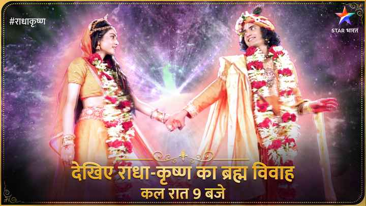 💕राधाकृष्ण सीरीयल - # राधाकृष्ण 5gayana STAR भारत देखिए राधा - कृष्ण का ब्रह्म विवाह कल रात 9 बजे - ShareChat