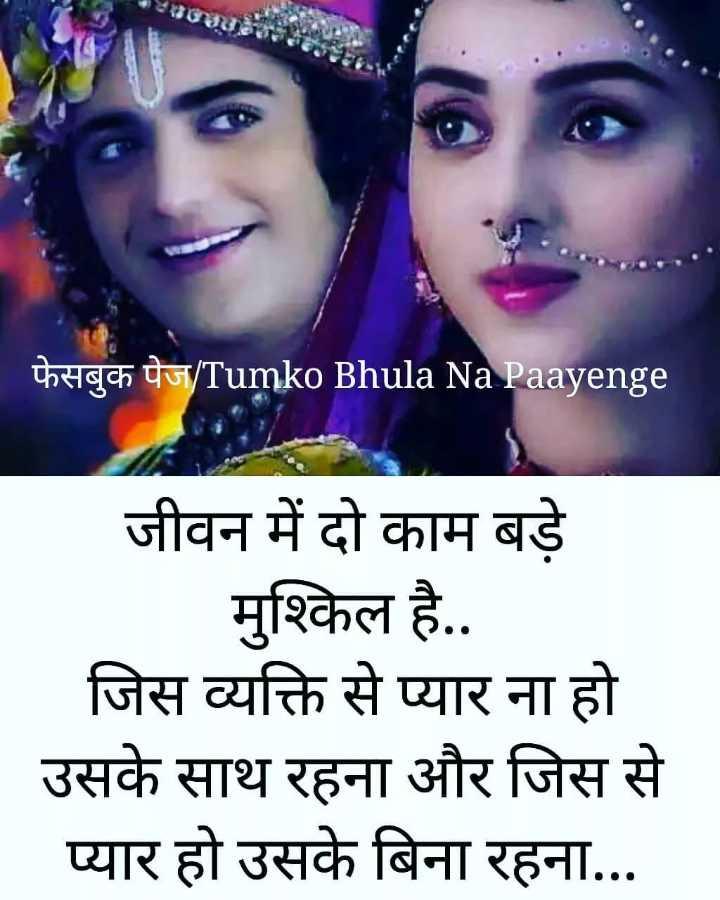 💕राधाकृष्ण सीरीयल - फेसबुक पेज / Tumko Bhula Na Paayenge जीवन में दो काम बड़े मुश्किल है . . जिस व्यक्ति से प्यार ना हो उसके साथ रहना और जिस से प्यार हो उसके बिना रहना . . . - ShareChat