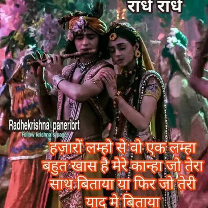 💕राधाकृष्ण सीरीयल - राधे राध Radhekrishna paneribrt Follow krishna ' s page हजारों लम्हो से वो एक लम्हा बहुत खास है मेरे कान्हा जो तेरा साथ बिताया या फिर जो तेरी याद मे बिताया । - ShareChat