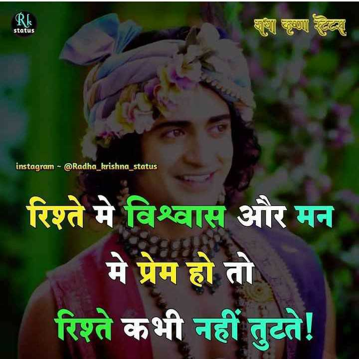 💕राधाकृष्ण सीरीयल - Rk status instagram - @ Radha _ krishna _ status रिश्ते मे विश्वास और मन मे प्रेम हो तो रिश्ते कभी नहीं तुटते ! - ShareChat