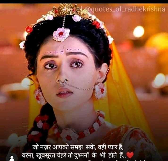 💕राधाकृष्ण सीरीयल - Stalaquotes _ of _ radhekrishna जो नज़र आपको समझ सके , वही प्यार हैं , वरना , खूबसूरत चेहरे तो दुश्मनों के भी होते हैं . . - ShareChat