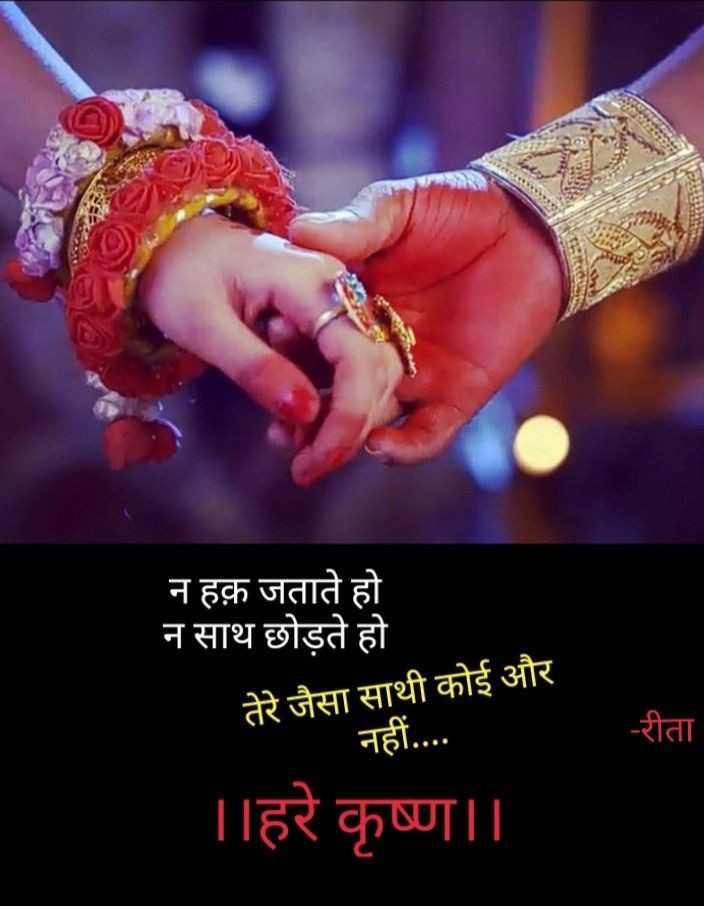 💕राधाकृष्ण सीरीयल - न हक़ जताते हो न साथ छोड़ते हो तेरे जैसा साथी कोई और नहीं . . . . - रीता     हरे कृष्ण । । - ShareChat