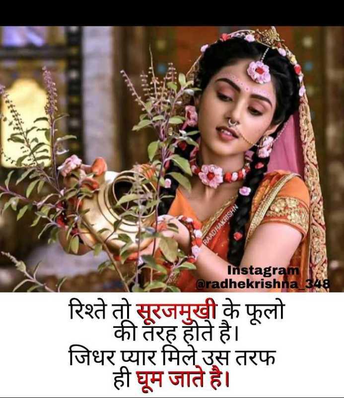 💕राधाकृष्ण सीरीयल - ITTTTTE RAADHAKRISHN Instagram @ radhekrishna रिश्ते तो सूरजमुखी के फूलो की तरह होते है । जिधर प्यार मिले उस तरफ ही घूम जाते है । - ShareChat
