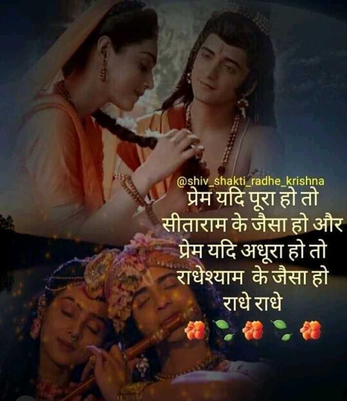 💕राधाकृष्ण सीरीयल - @ shiv _ shakti _ radhe _ krishna प्रेम यदि पूरा हो तो सीताराम के जैसा हो और प्रेम यदि अधूरा हो तो राधेश्याम के जैसा हो राधे राधे - ShareChat