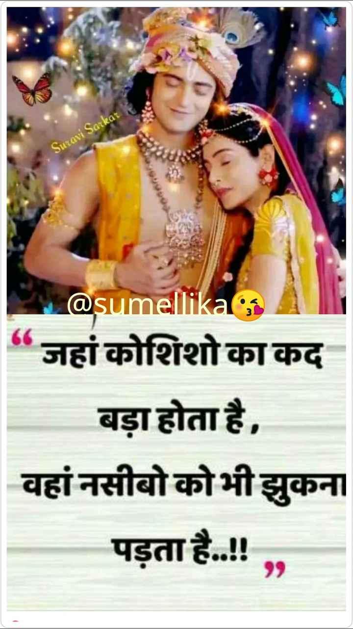 """💕राधाकृष्ण सीरीयल - Suravi Sarkar @ sumellikas """" जहां कोशिशो का कद _ _ _ बड़ा होता है , वहां नसीबो को भी झुकना पड़ता है . ! ! , - ShareChat"""