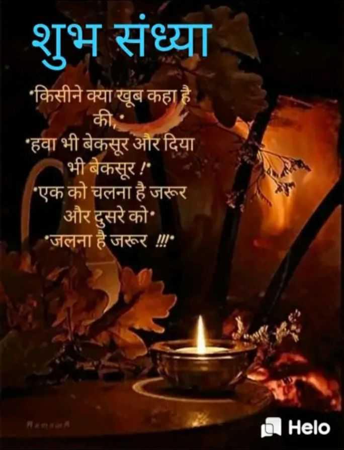 राधे राधे जय श्री कृष्ण शुभ संध्या 🙏 - शुभ संध्या किसीने क्या खूब कहा है । की , हवा भी बेकसूर और दिया भी बेकसूर ! ' एक को चलना है जरूर और दुसरे को जलना है जरूर ! a - ShareChat