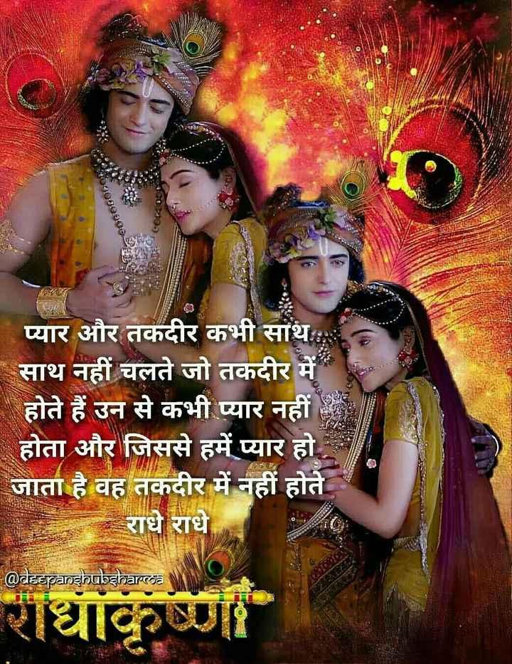 🍁🍀राधे राधे🍀🍁 - प्यार और तकदीर कभी साथ साथ नहीं चलते जो तकदीर में होते हैं उन से कभी प्यार नहीं होता और जिससे हमें प्यार हो जाता है वह तकदीर में नहीं होते राधे राधे @ despanshubshareja राधाकृष्णा - ShareChat