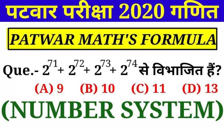 🙏  राशिफल 🕉 - पटवार परीक्षा 2020 गणित PATWAR MATH ' S FORMULA Que . - 21 + 22 + 273 + 24से विभाजित हैं ? ( A ) 9 ( B ) 10 ( C ) 11 ( D ) 13 ( NUMBER SYSTEM ) - ShareChat