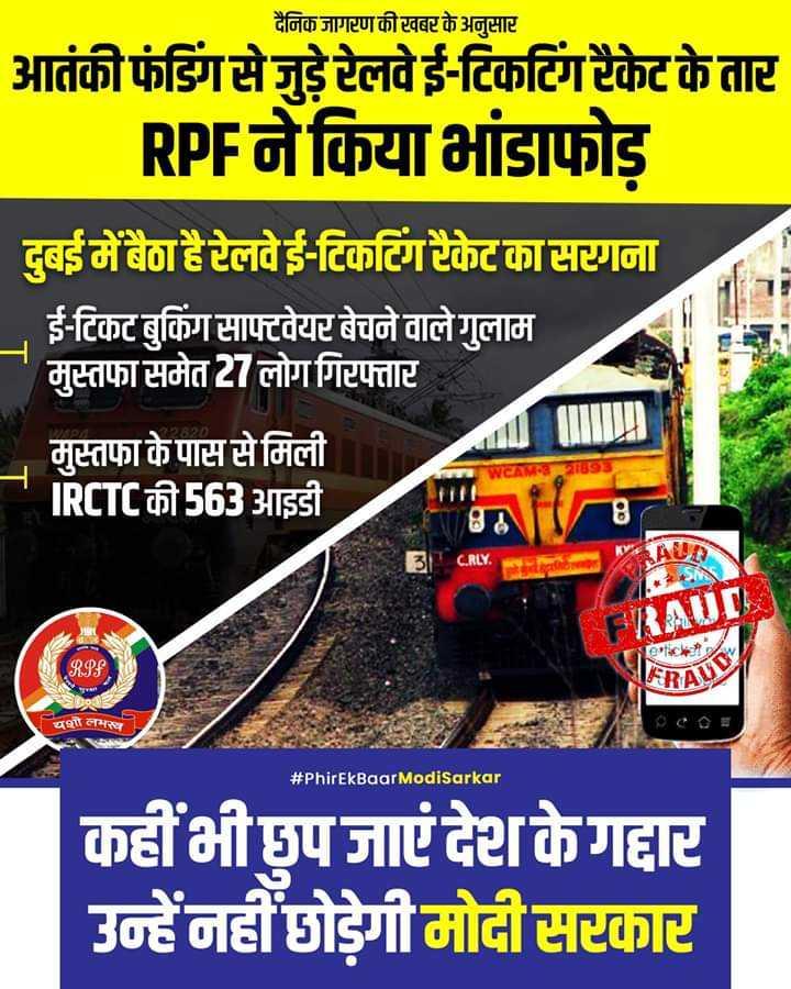 🌐 राष्ट्रीय-अंतराष्ट्रीय खबरें - दैनिक जागरण की खबर के अनुसार आतंकी फंडिंग से जुड़े रेलवे ई - टिकटिंग रैकेट के तार RPF ने किया भांडाफोड़ दुबई में बैठा है रेलवे ई - टिकटिंग रैकेट का सरगना ई - टिकट बुकिंग साफ्टवेयर बेचने वाले गुलाम मुस्तफा समेत 27 लोग गिरफ्तार मुस्तफा के पास से मिली IRCTC की 563 आइडी WCAM893 W . AUD C . RLY . KASA FRAUILE Teticket RPF RAU या लभस्व # PhirekBaar ModiSarkar कहीं भी छुप जाएं देश के गद्दार उन्हें नहीं छोड़ेगी मोदी सरकार - ShareChat
