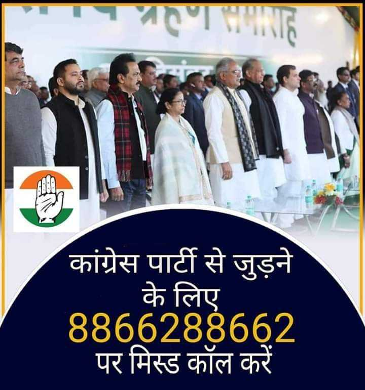 🌐 राष्ट्रीय-अंतराष्ट्रीय खबरें - कांग्रेस पार्टी से जुड़ने के लिए 8866288662 पर मिस्ड कॉल करें - ShareChat
