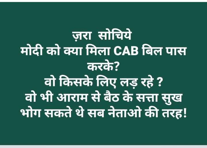 🌐 राष्ट्रीय-अंतराष्ट्रीय खबरें - ज़रा सोचिये मोदी को क्या मिला CAB बिल पास करके ? वो किसके लिए लड़ रहे ? वो भी आराम से बैठ के सत्ता सुख भोग सकते थे सब नेताओ की तरह ! - ShareChat