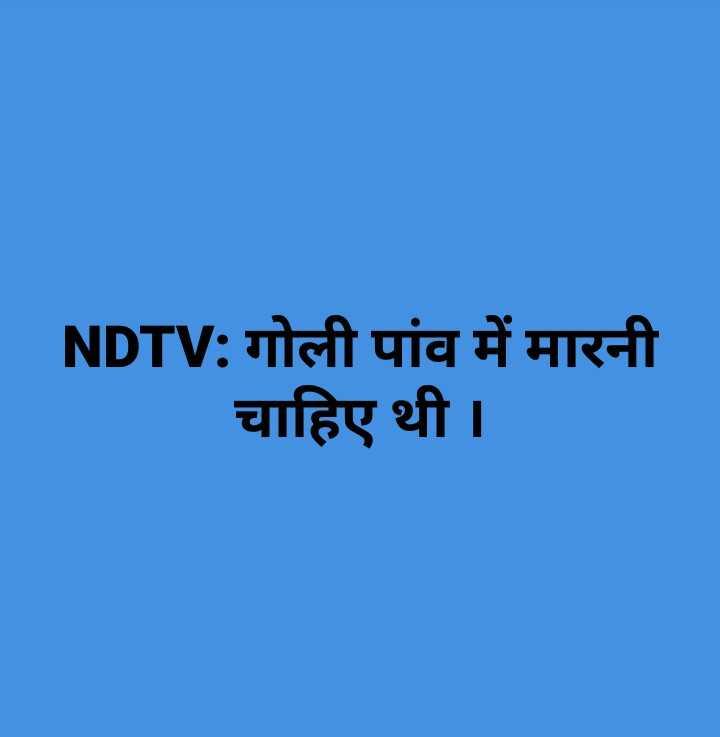 🌐 राष्ट्रीय-अंतराष्ट्रीय खबरें - NDTV : गोली पांव में मारनी चाहिए थी । - ShareChat