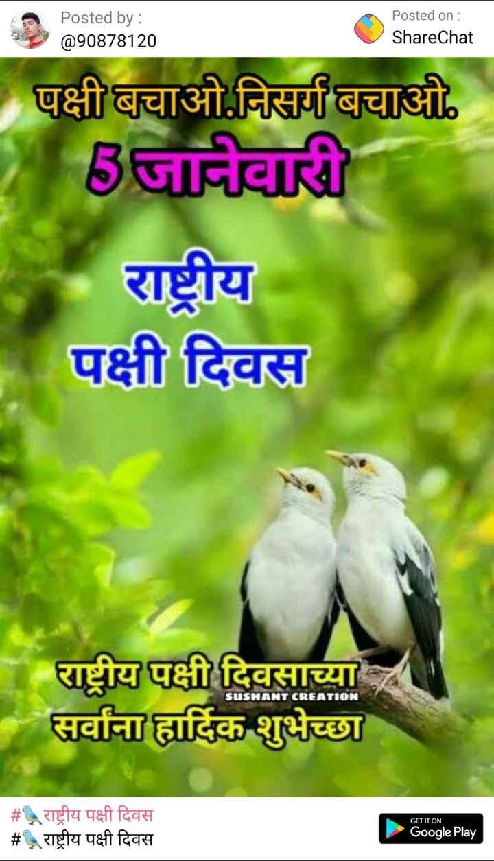 🐦राष्ट्रीय पक्षी दिवस - Posted by : @ 90878120 Posted on : ShareChat पक्षी बचाओ . निसर्ग बचाओ . जानेवारी राष्ट्रीय पक्षी दिवस राष्ट्रीय पक्षी दिवसाच्या सर्वांना हार्दिक शुभेच्छा # राष्ट्रीय पक्षी दिवस # , राष्ट्रीय पक्षी दिवस GET IT ON Google Play - ShareChat