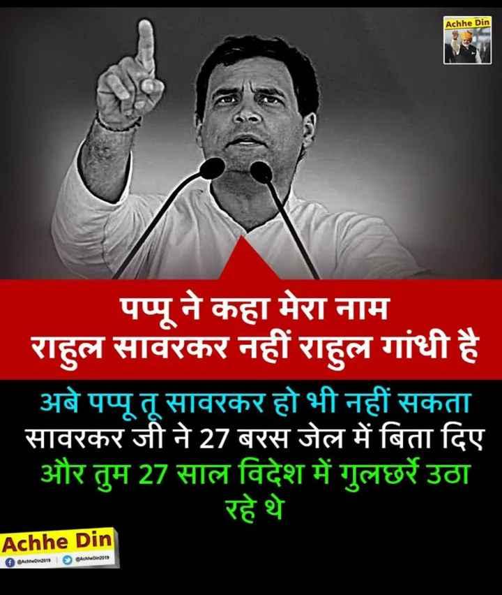 💬 राहुल गाँधी का बयान - Achhe Din पप्पू ने कहा मेरा नाम राहुल सावरकर नहीं राहुल गांधी है अबे पप्पू तू सावरकर हो भी नहीं सकता सावरकर जी ने 27 बरस जेल में बिता दिए और तुम 27 साल विदेश में गुलछर्रे उठा रहे थे Achhe Din Achi2019 SACHD2019 - ShareChat