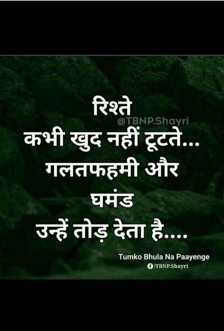 🤝रिश्ते - @ TBNP . Shayri रिश्ते कभी खुद नहीं टूटते . . . गलतफहमी और घमंड उन्हें तोड़ देता है . . . . Tumko Bhula Na Paayenge O / TBNP . Shayri - ShareChat