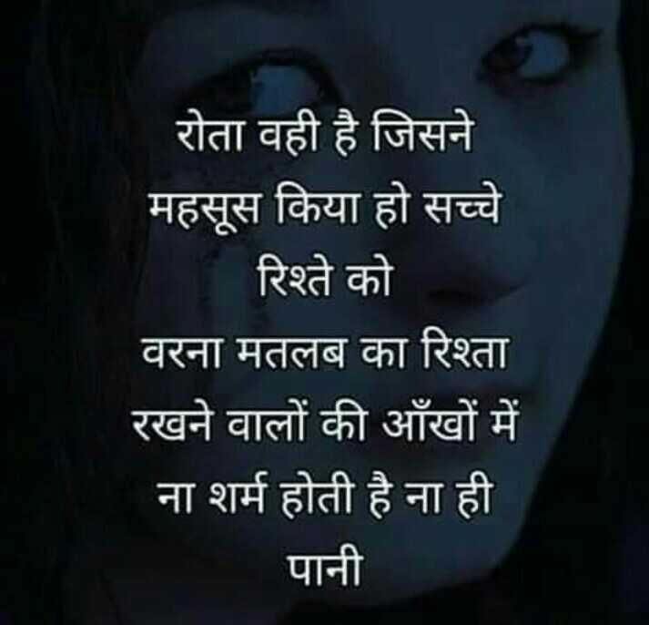 🤝रिश्ते - रोता वही है जिसने महसूस किया हो सच्चे रिश्ते को वरना मतलब का रिश्ता रखने वालों की आँखों में ना शर्म होती है ना ही _ _ _ _ पानी - ShareChat