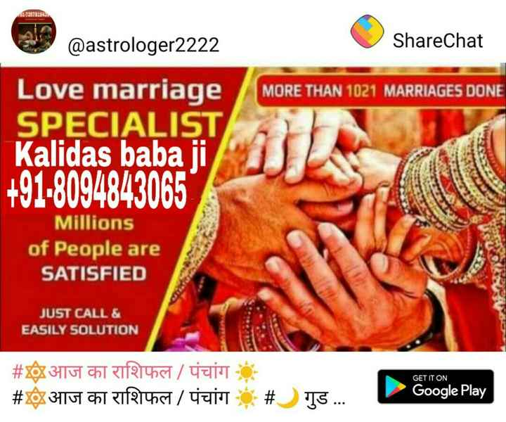 😎 रीमिक्स चैलेंज - $ 1 . 735781945 @ astrologer2222 ShareChat MORE THAN 1021 MARRIAGES DONE Love marriage SPECIALIST Kalidas baba ji + 91 - 8094843065 Millions of People are SATISFIED JUST CALL & EASILY SOLUTION GET IT ON # x0x 311 61 CHT TEST / TENTO # ox 3116 CAT TEST / # 15 . . . Google Play - ShareChat