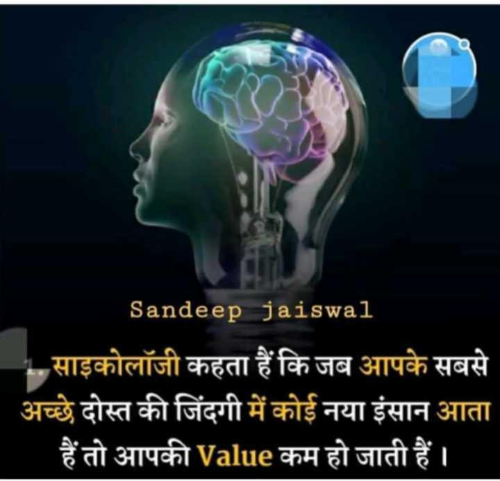 😏 रोचक तथ्य - Sandeep jaiswal - साइकोलॉजी कहता हैं कि जब आपके सबसे - अच्छे दोस्त की जिंदगी में कोई नया इंसान आता हैं तो आपकी Value कम हो जाती हैं । - ShareChat
