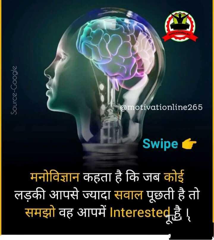 😏 रोचक तथ्य - Source - Google @ motivationline265 Swipet मनोविज्ञान कहता है कि जब कोई लड़की आपसे ज्यादा सवाल पूछती है तो समझो वह आपमें Intereste है । - ShareChat