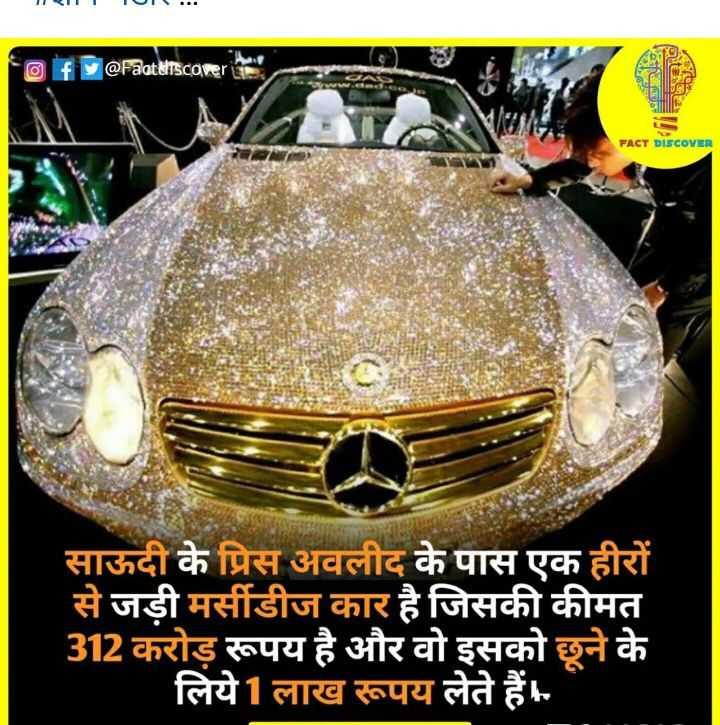 😏 रोचक तथ्य - fy @ Faateitscorer FACT DISCOVER साऊदी के प्रिस अवलीद के पास एक हीरों से जड़ी मर्सीडीज कार है जिसकी कीमत 312 करोड़ रूपय है और वो इसको छूने के लिये 1 लाख रूपय लेते हैं । - ShareChat